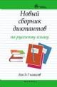 Новый сборник диктантов по русскому языку 5-7 кл
